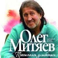 Олег Митяев - Критическая Масса