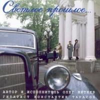 Олег Митяев - Светлое Прошлое (Album)