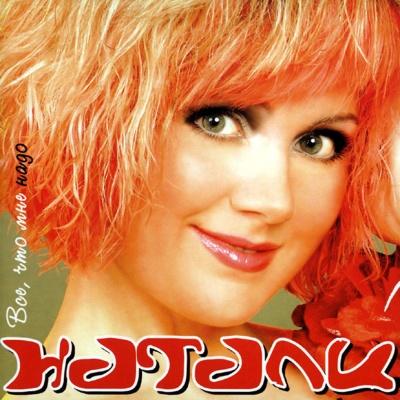 Натали - Всё,Что Мне Надо (Album)