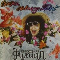 Скажи Солнцу: «ДА!» (CD 2)