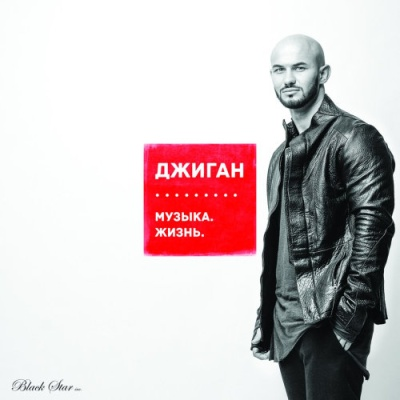 Джиган - Музыка. Жизнь. (Album)
