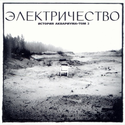 Аквариум - Электричество (Album)