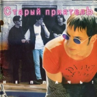 Старый Приятель - Не Плачь! (Album)