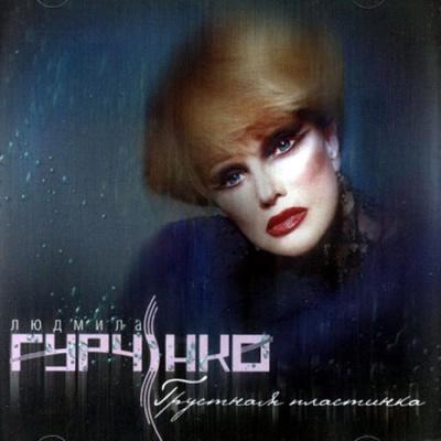 Людмила Гурченко - Грустная Пластинка (Album)
