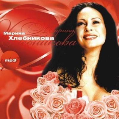 Марина Хлебникова - Фотоальбом (Album)