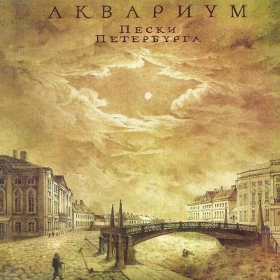 Аквариум - Пески Петербурга (Album)