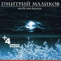 Дмитрий Маликов - Ты Одна, Ты Такая (Remix)