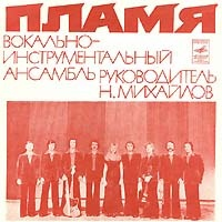 ВИА Пламя - Песни М. Фрадкина (Album)