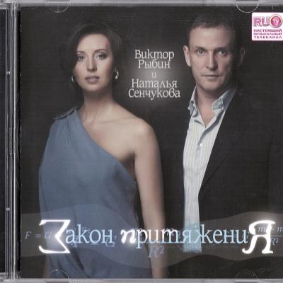 Виктор Рыбин - Закон Притяжения (Album)
