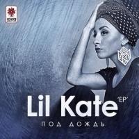Lil Kate - Под Дождь (EP)