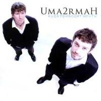 Uma2rman - Папины Дочки