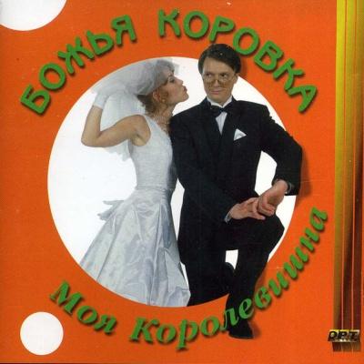 Божья Коровка - Моя Королевишна (Album)