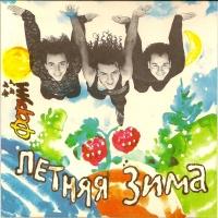Форум - Летняя Зима (Album)