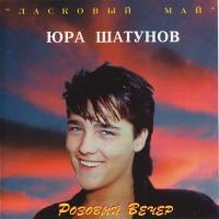 Юрий Шатунов - Розовый Вечер (Album)