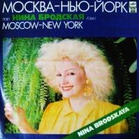 Нина Бродская - Москва - Нью-Йорк (Album)