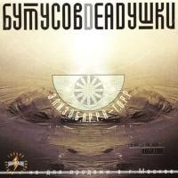 Вячеслав Бутусов - Э.Л.И.З.О.Б.А.Р.Р.А - Т.О.Р.Р (Album)