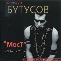 Вячеслав Бутусов - Bonus - Птицелов