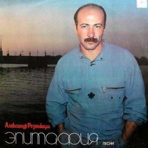 Александр Розенбаум - Эпитафия (Album)