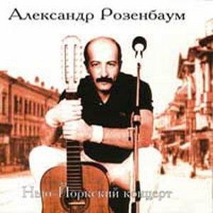 Александр Розенбаум - Концерт В Нью-Йорке (Live)