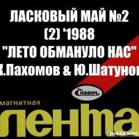 Ласковый Май - Лето Обмануло Нас (Album)
