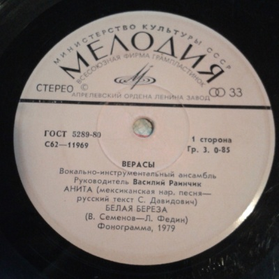 Верасы - Анита (Album)