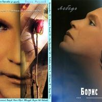 Борис Моисеев - Лебедь (Album)