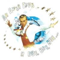 DJ Грув - Ди Джей Грув и Все, Все, Все... (Album)