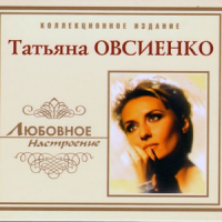 Татьяна Овсиенко - Любовное Настроение (Album)
