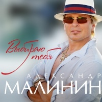 Александр Малинин - Кони