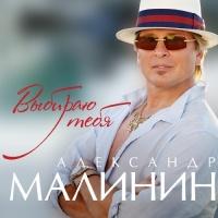 Александр Малинин - Милая, Нежная