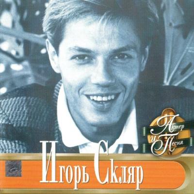 Игорь Скляр - Комарово