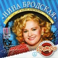 Нина Бродская - Кто Тебе Сказал