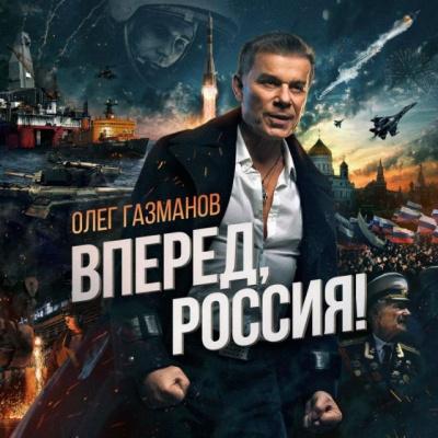 Олег Газманов - Вперёд, Россия (Album)