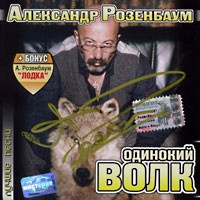 Александр Розенбаум - Одинокий Волк (Album)