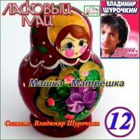 Машка-Матрёшка