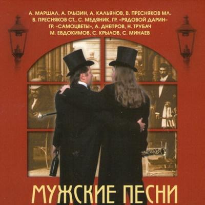 Владимир  Пресняков, старший - Мужские Песни (Album)