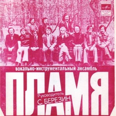 ВИА Пламя - И зовет нас в дорогу спутник (Album)