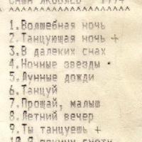 Александр Яковлев - Магнитоальбом (Album)