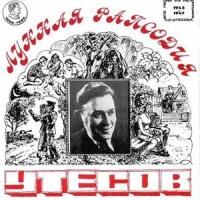 Леонид Утёсов - Лунная Рапсодия (1945-1947) (Album)