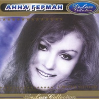 Анна Герман - DeLuxe Collection