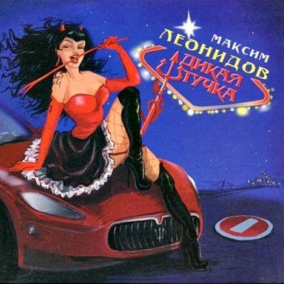 Максим Леонидов - Дикая Штучка (Album)