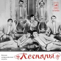 Песняры - Ідзём-Пайдзём Вдоль Вуліцы