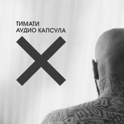 Тимати - Аудио Капсула (EP)