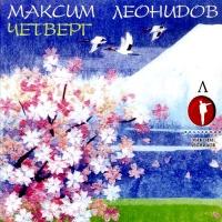 Максим Леонидов - Четверг (Album)