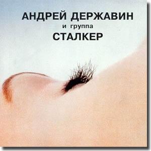 Сталкер - Жизнь В Придуманном Мире. CD1 (Album)