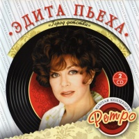 Эдита Пьеха - Семейный Альбом