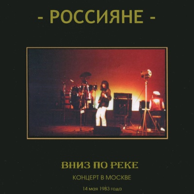 Георгий Ордановский И Группа Россияне - Вниз По Реке (EP)