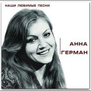 Анна Герман - Наши Любимые Песни