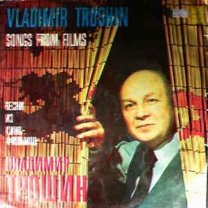 Владимир Трошин - Песни Из Кинофильмов (Album)
