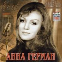 Анна Герман (Anna German) - Имена На Все Времена